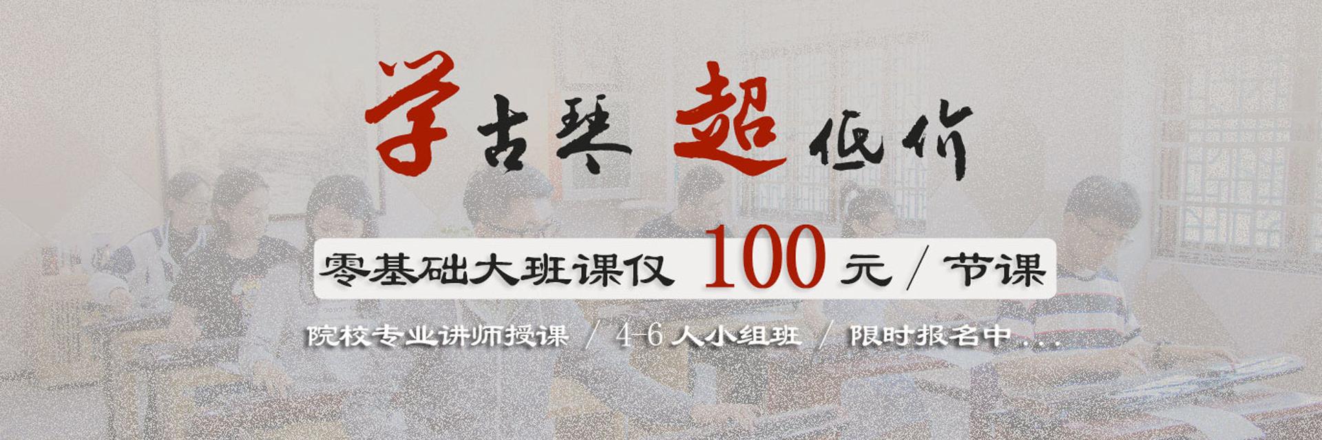 铭乐堂专业古琴培训20年