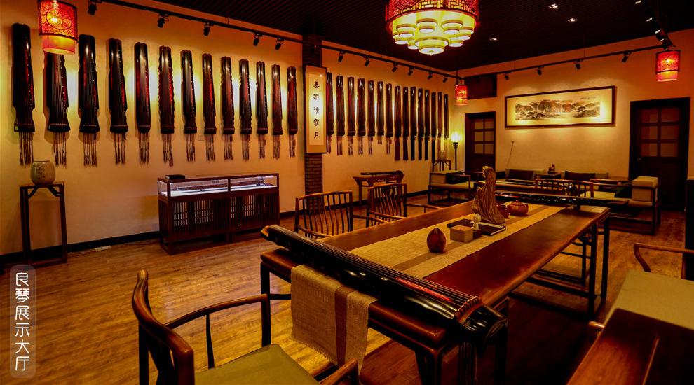 古琴展示大厅